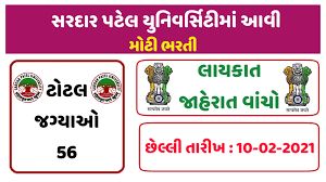 Sardar Patel University Various Administrative Posts Recruitment Notification 2021