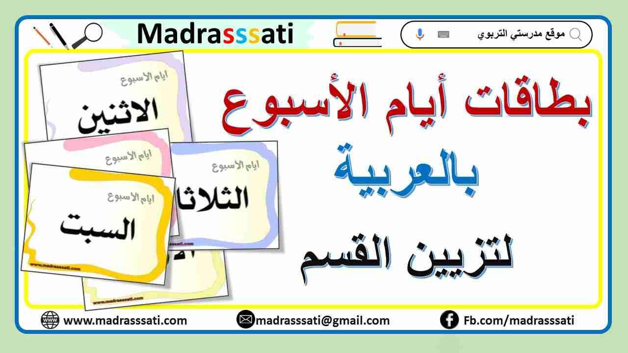 بطاقات أيام الأسبوع باللغة العربية لتزيين القسم