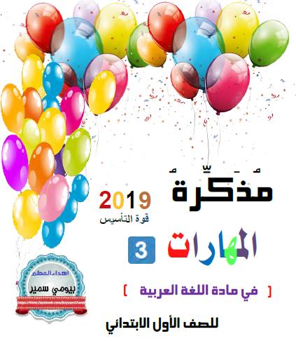 ملزمة التأسيس في مهارات اللغة العربية للصف الاول ابتدائي بيومي سمير