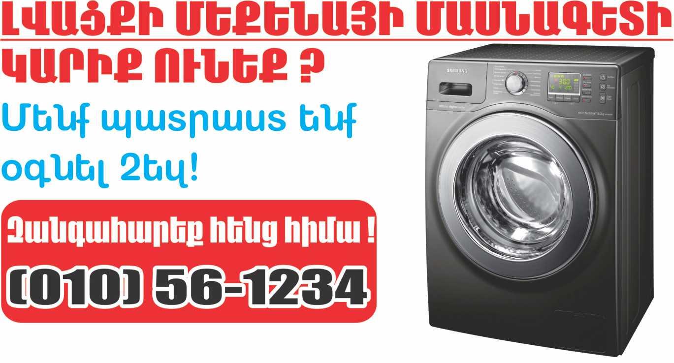 lvacqi meqenaneri veranorogum-tun-service-yerevan