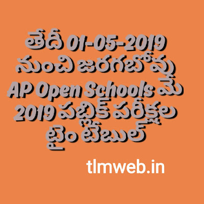 Open schools2019 timetable 10 th class and Intermediate