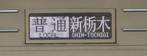 東武日光線 普通 新栃木行き2 10030系R