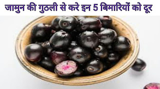 https://www.techabtak.com/2019/03/5-health-benefits-of-jamun-seed-powder.html