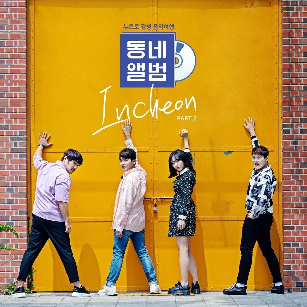 The Hidden – 동네앨범 인천 Part 2