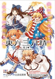 Touhou Sangetsuei ~ Visionary Fairies in Shrine Manga