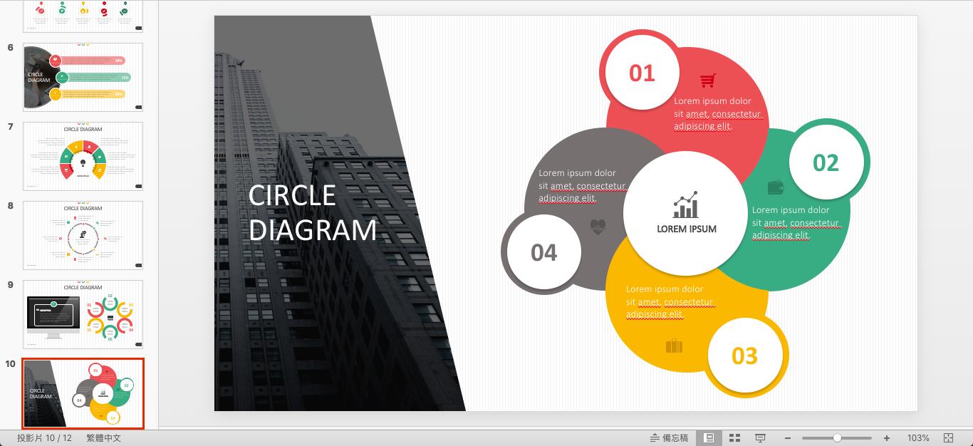 簡報設計公司 24Slides 免費提供商務簡報範本下載