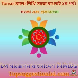 Tense (কাল) শিখি সহজ বাংলাই ১ম পর্ব