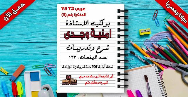 تحميل مذكرة الاستاذة امنية وجدي في اللغة العربية للصف الخامس الابتدائي الترم الثاني