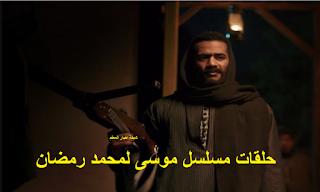 الان مشاهدة تفاصيل واحداث مسلسل موسى mosalsal moussa بطولة محمد رمضان الحلقة الثانية عشر 12 والثالثة عشر 13 رمضان 2021 يوتيوب جودة عالية HD كاملة
