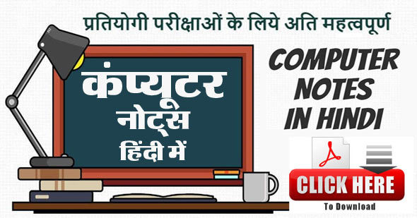 Computer Notes PDF in Hindi Download | कंप्यूटर नोट्स हिन्दी में