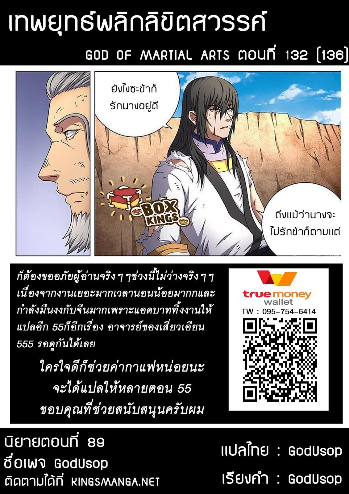 อ่านการ์ตูน God of Martial Arts 132 ภาพที่ 9