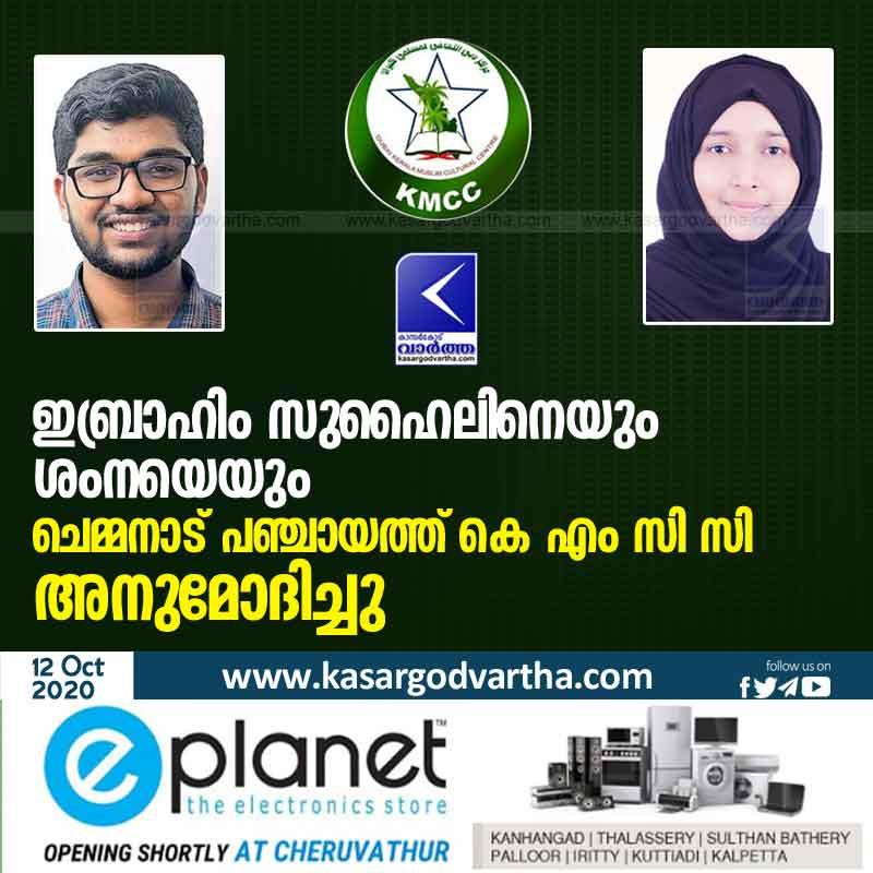 Chemnad Panchayat KMCC Felicitated Ibrahim Suhail and Shamna