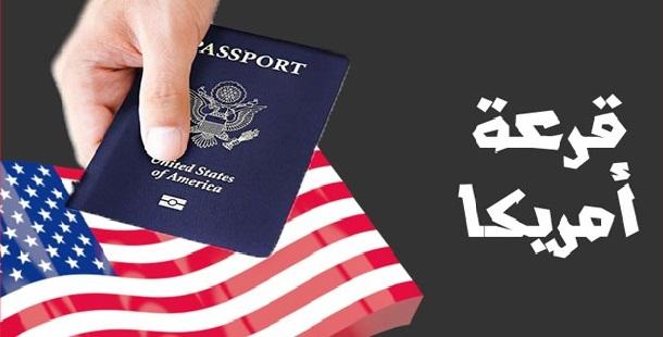التسجيل في القرعة الأمريكية 2022 قرعة الهجرة إلى أمريكا رابط التسجيل في اللوتري الأمريكي