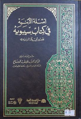 أمثلة الأبنية في كتاب سيبويه تفسير أبي بكر الزبيدي - محمد خليفة الدناع , pdf
