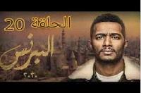 مشاهدة مسلسل البرنس الحلقه 20 و 21 حلقة اليوم