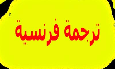 1ترجمة فرنساوى الى عربي