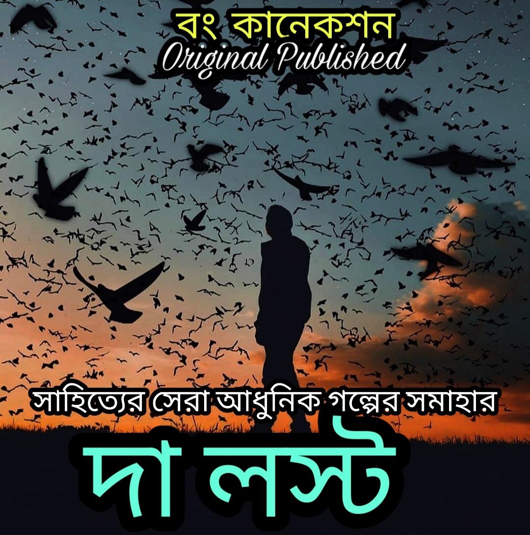 দা লস্ট - Bengali Love Story - Valobashar Golpo