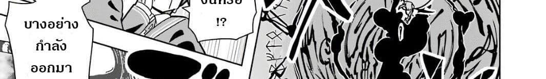 อ่านการ์ตูน Wakamono no Kuro Mahou Hanare ga Shinkoku desu ga, Shuushoku shite Mitara Taiguu Iishi, Shachou mo Tsukaima mo Kawaikute Saikou desu! ตอนที่ 2 หน้าที่ 242