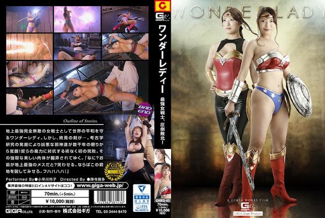 [GHKQ-43] Wonder Lady Strongest Female Warrior, Overwhelmed Defeat! - Reiko Kobayakawa (CENSORED)
