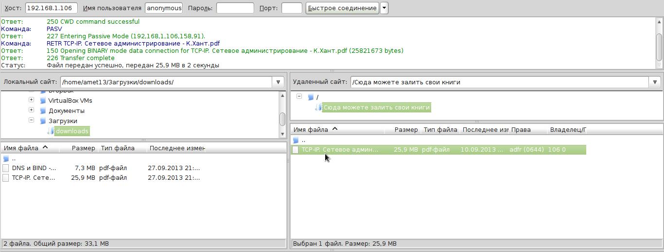 Proftpd настройка для хостинга query драйвера для хостинга