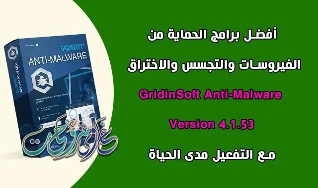 تحميل برنامج الحماية gridinsoft anti malware 4.1.53 latest version كامل بالتفعيل.