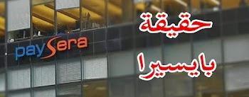 هل شركة بايسيرا عبارة عن بنك أو مجرد محفظة تقدم خدمات إلكترونية ؟