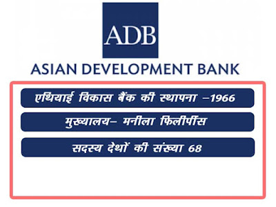 एशियाई विकास बैंक (ADB) की स्थापना कब हुई |एशियाई विकास बैंक  सामान्य ज्ञान | Asian Development Bank- ADB in Hindi