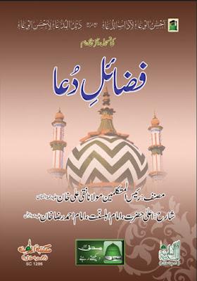 Download: Fazail-e-Dua pdf in Urdu by Mufri Naqi Ali Khan