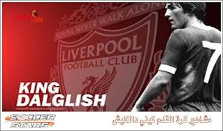 مشاهير كرة القدم كيني دالغليش