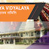 Navodaya Vidyalaya 2020 Application Form, Exam Dates, Eligibility, Syllabus, Pattern