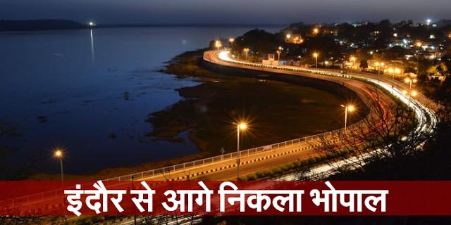 स्वच्छता में INDORE तो स्मार्ट सिटी में BHOPAL नंबर वन, ओवरऑल रैंकिंग में इंदौर से आगे | BHOPAL NEWS