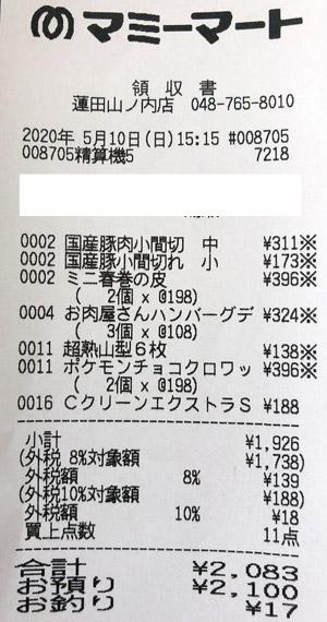 マミーマート 蓮田山ノ内店 2020/5/10 のレシート
