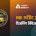 RBI अटेंडेंट 2021 रीजनिंग क्विज- 4 मार्च