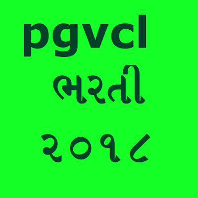 PGVCL has recruitment-2018 for 104 Vidyut Sahayak