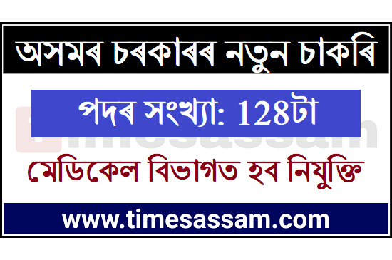 Assam Government Job 2020
