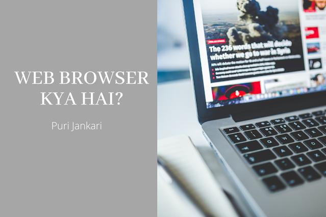 Web Browser kya hai or Kaise kaam karta hai