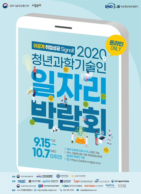 '2020 청년 과학기술인 일자리 박람회' 9월 15일 개최