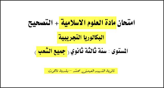 امتحان العلوم الاسلامية