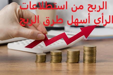 أفضل مواقع استطلاعات الرأي العربية مقابل المال وزيادة نقاط يوجوف