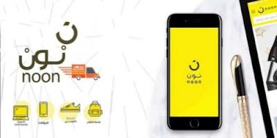 تحميل تطبيق نون للتسوق وكوبون خصم 20% علي جميع المنتجات noon  السعودية