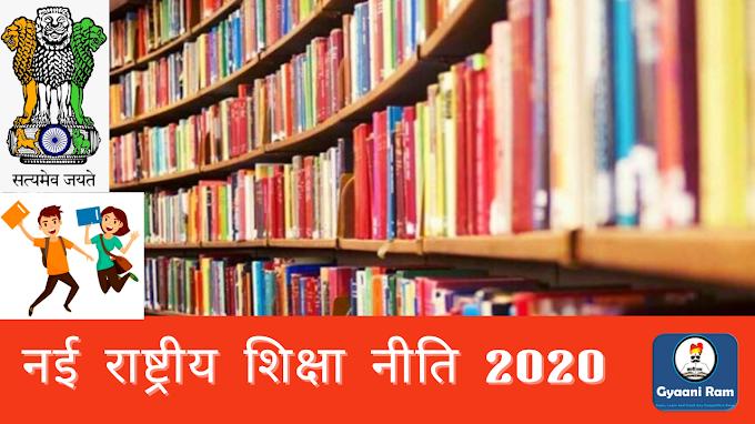 नई राष्ट्रीय शिक्षा नीति 2020 के प्रमुख बिंदु | New National Education Policy 2020 in Hindi