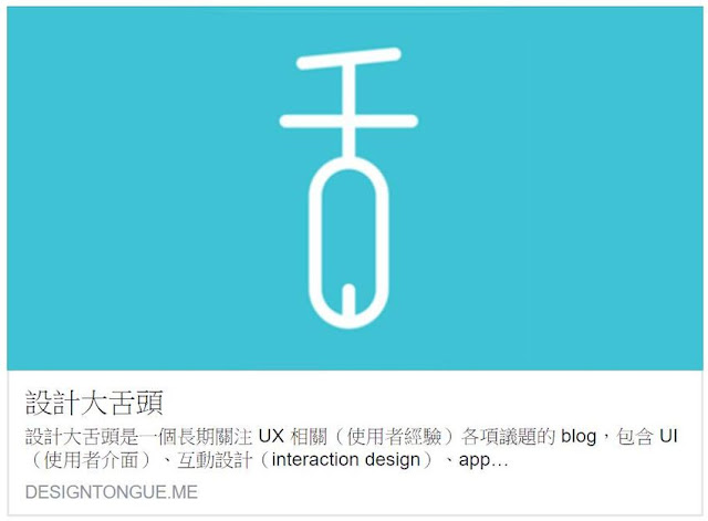 fb-share-homepage-thumbnail-9-網站首頁如果被分享到 FB,看到縮圖效果不佳要如何設計版面?