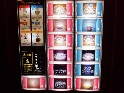 ドリンクバー:コーヒー 快活CLUB稲沢店2回目