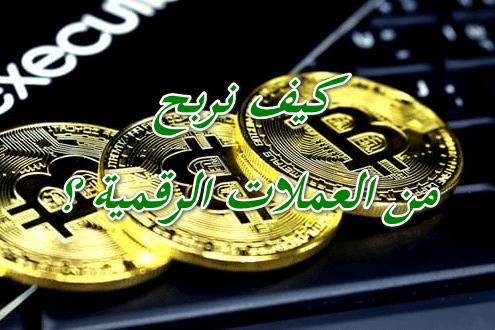 كيف نربح من العملات الرقمية ؟