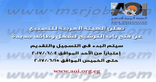 الاعلان الرسمي لوظائف الهيئة العربية للتصنيع - الاعلان الخارجي رقم 2 لسنة 2017