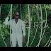 VIDEO l Quick Rocka Ft. Joh Makini - BEMBELEZA