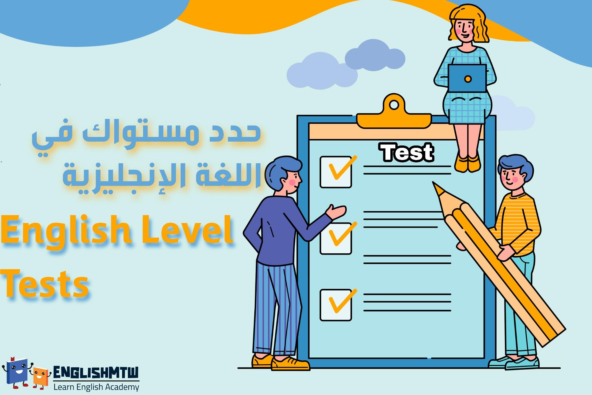 أفضل اختبار تحديد مستوى اللغة الانجليزية مع الاجابة | 9 مواقع اختبارات مجانية على الإنترنت