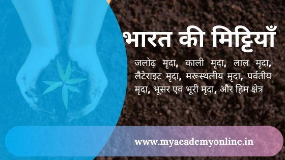 भारतीय मिट्टी (Indain Soil): alluvial soil, black soil, red soil, laterite soil in Hindi