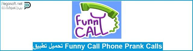 تحميل تطبيق Funny Call Phone Prank Calls