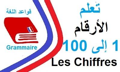 الارقام باللغة الفرنسية من 1 الى 100